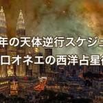 【辛口オネエ】2018年の天体逆行スケジュール【イベントや旅行の参考に★転ばぬ先の杖占い】