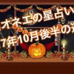【辛口オネエ】10月後半の運勢◆蟹座・蠍座・魚座【星占い】