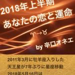【辛口オネエ】2018年上半期占いリリース!【あなたの恋と運命】