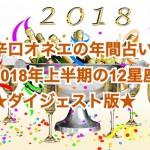 【辛口オネエ】2018年上半期の12星座占いダイジェスト版:双子座・乙女座・射手座・魚座