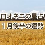 【辛口オネエ】11月後半の運勢◆蟹座・蠍座・魚座【星占い】