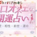 【辛口オネエ】クリスマス特集★生年月日不要の恋愛メニュー続々追加!【占いアプリ】