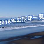2018年の厄年一覧表【男女別】大厄は『大役』を授かる年よ【辛口オネエ】