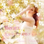 ♡九星気学で運勢チェック♡12月月運(12/7~1/4)一白・四緑・七赤