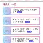 無料あり【辛口オネエ】2018年に出逢う運命の3人★ほか新メニュー8件追加!