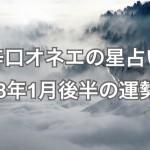 【辛口オネエの月間占い】1月後半の世の中の運気「ケ・セラ・セラ」
